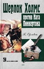 Шерлок Холмс против Ната Пинкертона