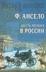 Шесть месяцев в России