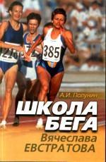 Школа бега Вячеслава Евстратова