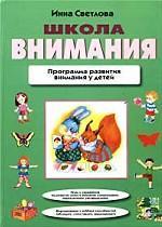 Школа внимания. Программа развития внимания у детей