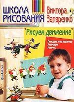 Школа рисования Виктора Запаренко. Рисуем движение. Для детей 4-6 лет
