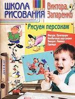 Школа рисования Виктора Запаренко. Рисуем персонаж. Для детей 4-6 лет