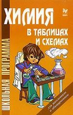 Химия в таблицах и схемах. Издание исправленное