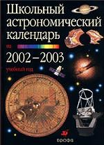 Школьный астрономический календарь на 2002/03 учебный год. Книга для учащихся 7-11 классов