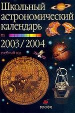 Школьный астрономический календарь на 2002-03 учебный год. Учебное пособие для учащихся 7-11 классов
