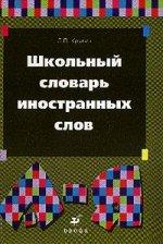 Школьный словарь иностранных слов: Около 1500 слов. 3-е издание