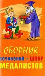 Сборник сочинений-шпор медалистов