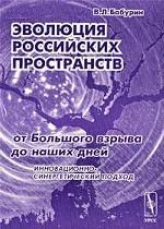Эволюция российских пространств: от Большого взрыва до наших дней. Инновационно-синергетический подход