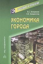 Экономика города