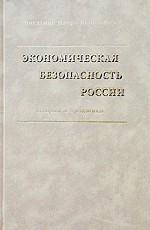 Экономическая безопасность России: теория и практика