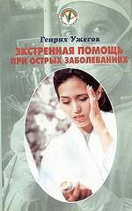 Экстренная помощь на дому при острых заболеваниях
