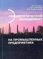 Энергетический менеджмент на промышленных предприятиях