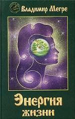 Энергия жизни. Книга седьмая