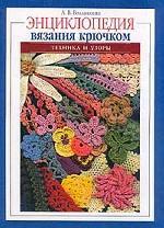 Энциклопедия вязания крючком. Техника и узоры