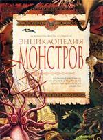 Энциклопедия монстров: Документы, факты, аргументы