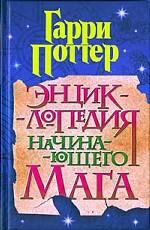 Гарри Поттер. Энциклопедия начинающего мага