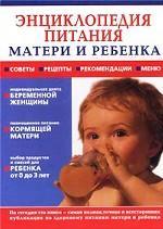 Энциклопедия питания матери и ребенка раннего возраста