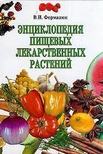 Энциклопедия пищевых лекарственных растений