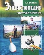 Энциклопедия рыболова-любителя