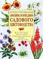 Иллюстрированная энциклопедия садового цветоводства