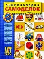 Энциклопедия самоделок