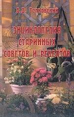 Энциклопедия старинных советов и рецептов