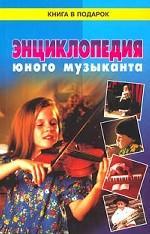 Энциклопедия юного музыканта