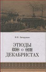 Книга представляет собой серию беллетризированных очерков, посвященных