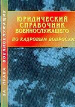 Юридический справочник военнослужащего по кадровым вопросам