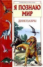 Я познаю мир. Динозавры