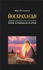 Йогарахасья. Древний трактат по йоге в изложении Шри Кришнамачарьи