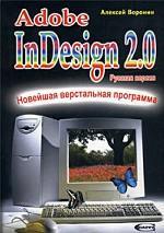 Adobe InDesign 2. 0 - новейшая верстальная программа. Русская версия