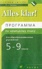 Ales klar!: Программа курса по немецкому языку для общеобразовательных учреждений. 5-9 классы. 1-5-й годы обучения