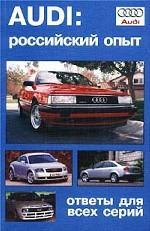 Audi: российский опыт. Ответы для всех серий