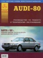AUDI 80. Руководство по эксплуатации, ремонту и техническому обслуживанию