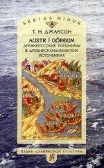 Древнерусские топонимы в древнескандинавских источниках