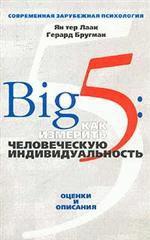 Big 5: как измерить человеческую индивидуальность. Оценки и описания