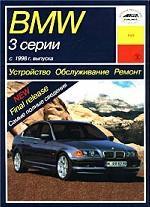 BMW 3 E46 c 1998 г. Устройство, обслуживание, ремонт, эксплуатация