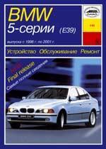 BMW 5 E39 1996-2001 гг. Устройство, обслуживание, ремонт и эксплуатация