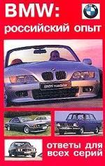 BMW: российский опыт
