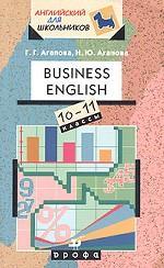 Business English. 10-11 классы. Учебное пособие