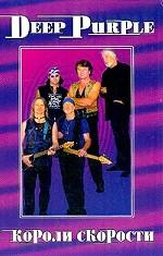 Deep Purple. Том 2. Короли Скорости