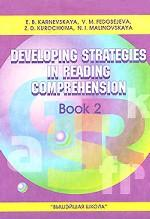 Developing Strategies in Reading Comprehension. Book 2