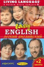 Easy english. Легкий английский: 1 книга, 2 аудиокассеты