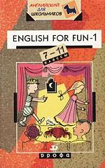 English for Fun-1. 7-11 классы