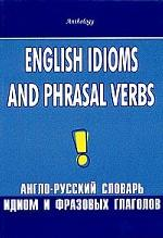 English Idioms and Phrasal Verbs. Англо-русский словарь идиом и фразовых глаголов