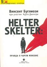 Helter Skelter: Правда о Чарли Мэнсоне