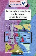 Le monde merveilleux de la nature et de la science