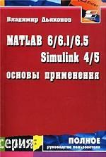 MATLAB 6/6. 1/6. 5 + Simulink 4/5. Основы применения