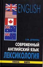 Modern English Lexicology. Лексикология современного английского языка: Лекции и семинары